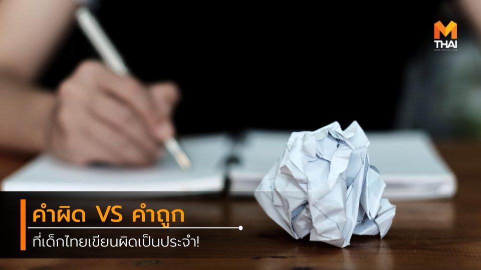 คำไทย ฝึกภาษา ภาษาไทย เกร็ดความรู้ เรื่องน่ารู้