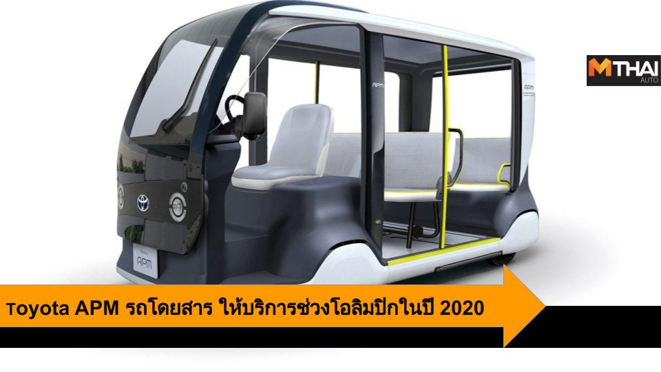APM Toyota Toyota APM พลังงานไฟฟ้า