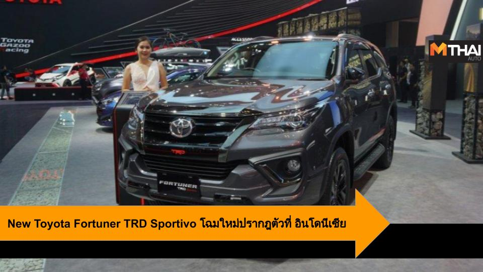 Fortuner TRD Sportivo suv Toyota Toyota Fortuner รถยนต์อเนกประสงค์