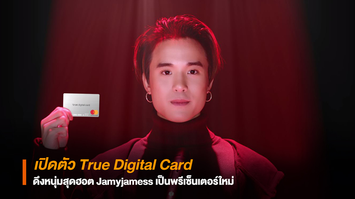 Jamyjamess True Digital Card