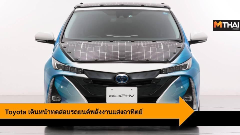Toyota Toyota Prius Toyota Prius PHV โตโยต้า