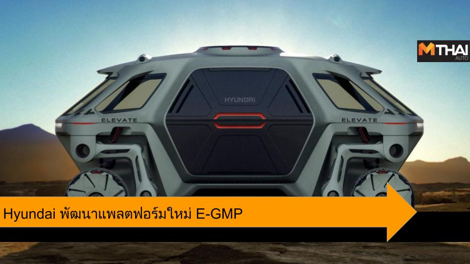 E-GMP EV car hyundai รถยนต์ไฟฟ้า ฮุนได แพลตฟอร์มรถ