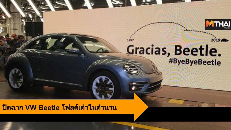 VW Beetle โฟลค์ บีทเทิ่ล โฟลค์เต่า โฟล์คสวาเกน