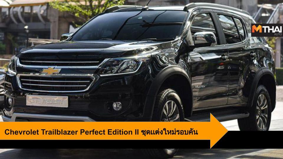 Chevrolet Trailblazer Perfect Edition II suv เทรลเบลเซอร์