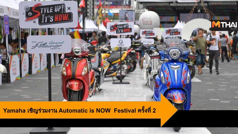 Automatic is NOW! Festival Yamaha ยามาฮ่า ออโตเมติก