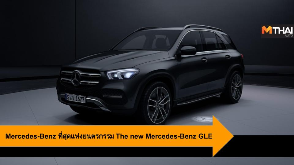 Mercedes-Benz Mercedes-Benz GLE The new Mercedes-Benz GLE เมอร์เซเดส-เบนซ์