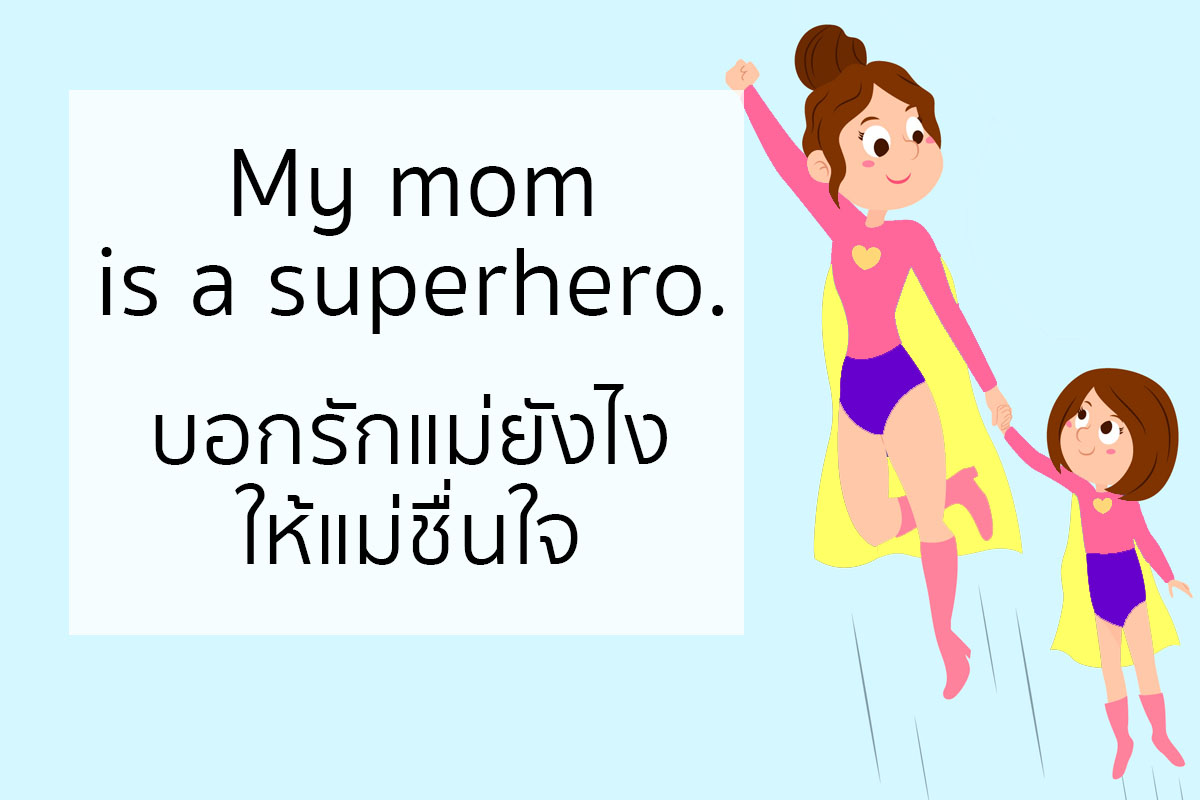 คําศัพท์ภาษาอังกฤษ บอกรักแม่ ประโยคภาษาอังกฤษ ภาษาอังกฤษง่ายนิดเดียว ภาษาอังกฤษน่ารู้ ภาษาอังกฤษพื้นฐาน วันแม่ วันแม่แห่งชาติ เรียนภาษาอังกฤษด้วยตนเอง