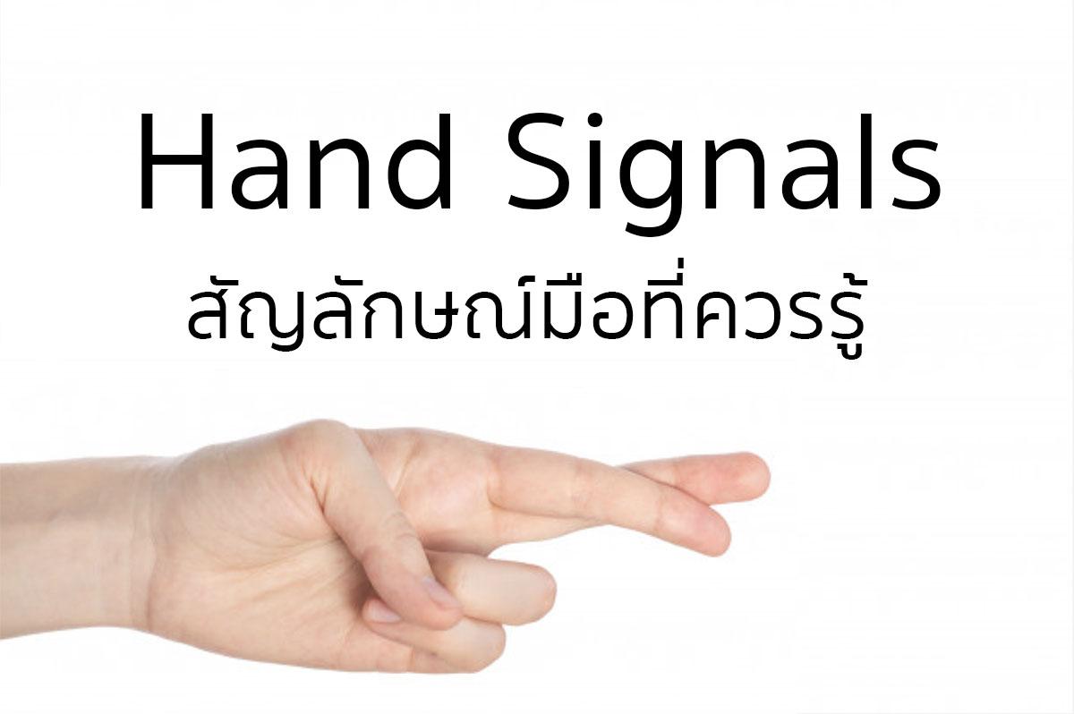 10Fight10 Hand Signals คําศัพท์ภาษาอังกฤษ ประโยคภาษาอังกฤษ ภาษามือ ภาษาอังกฤษ ภาษาอังกฤษง่ายนิดเดียว ภาษาอังกฤษน่ารู้ ภาษาอังกฤษพื้นฐาน สัญลักษณ์ สัญลักษณ์มือ เรียนภาษาอังกฤษด้วยตนเอง