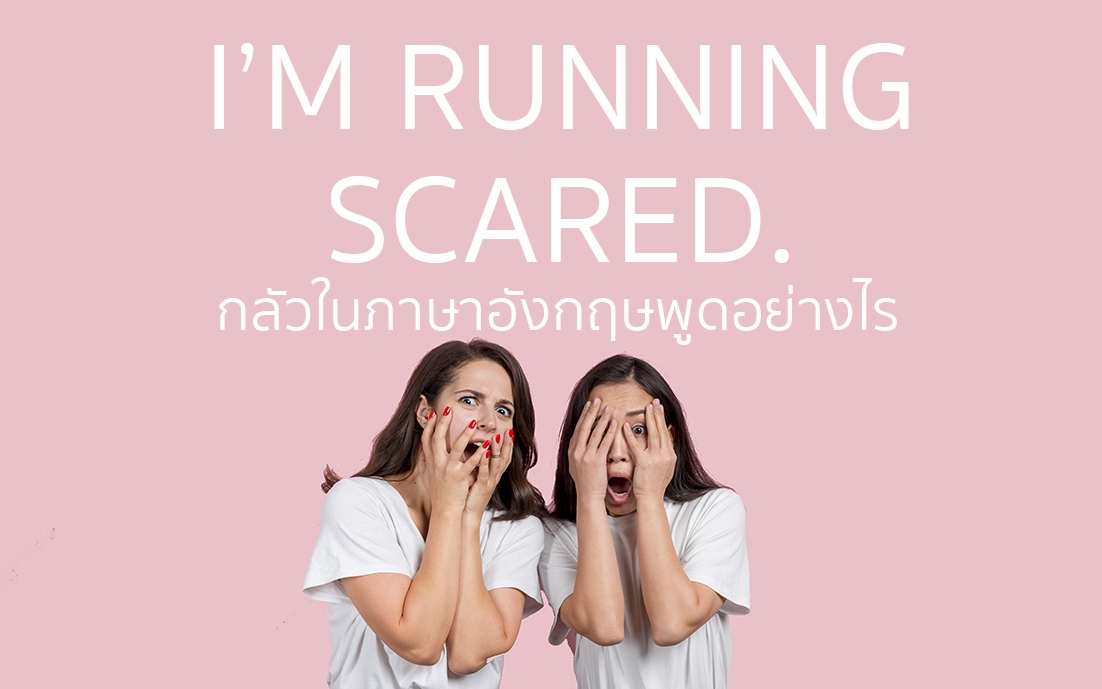 scared Scary กลัว ภาษาอังกฤษ ความกลัว คําศัพท์ภาษาอังกฤษ น่ากลัว ประโยคภาษาอังกฤษ ภาษาอังกฤษง่ายนิดเดียว ภาษาอังกฤษน่ารู้ ภาษาอังกฤษพื้นฐาน เรียนภาษาอังกฤษด้วยตนเอง