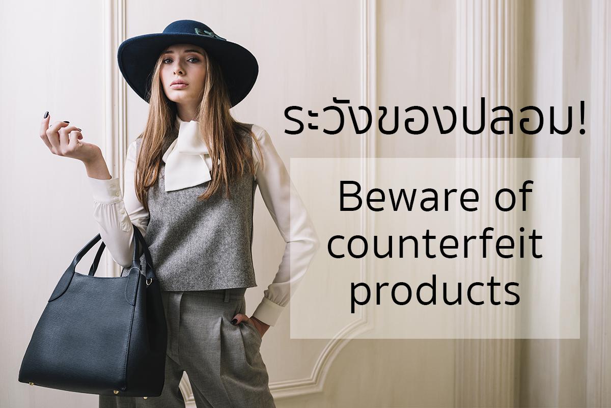 Beware of counterfeit products Counterfeit Fake Knock off Piracy Replica ของปลอม ของลอกเลียนแบบ ของออนไลน์ คําศัพท์ภาษาอังกฤษ ประโยคภาษาอังกฤษ ภาษาอังกฤษง่ายนิดเดียว ภาษาอังกฤษน่ารู้ ภาษาอังกฤษพื้นฐาน เรียนภาษาอังกฤษด้วยตนเอง