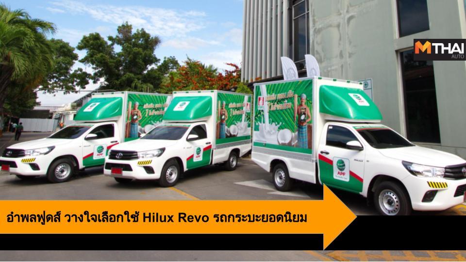 Hilux Revo อำพลฟูดส์ โตโยต้า ไฮลักซ์ รีโว่