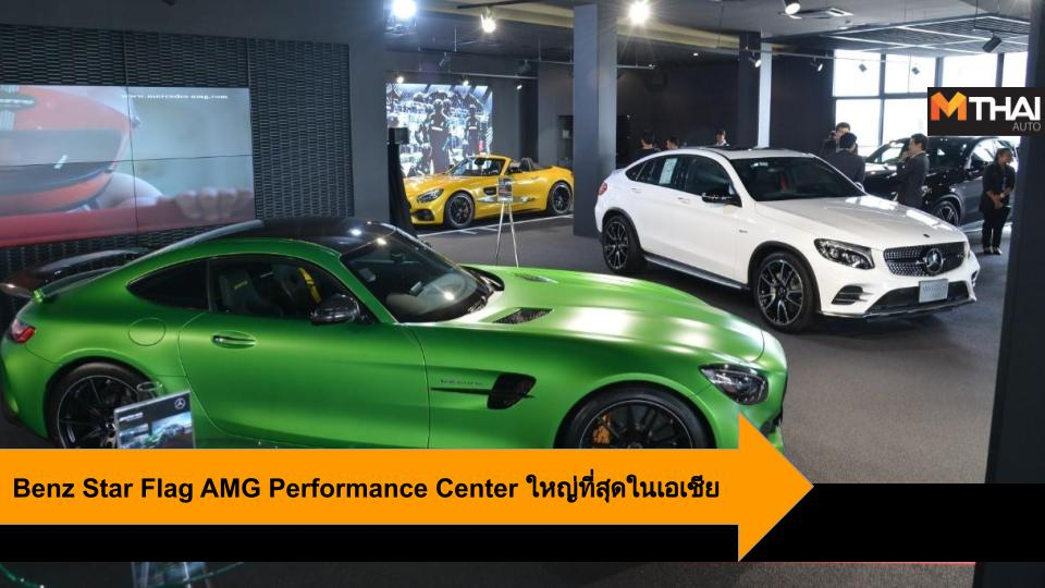 Benz Star Flag Benz Star Flag AMG Performance Center Mercedes-Benz