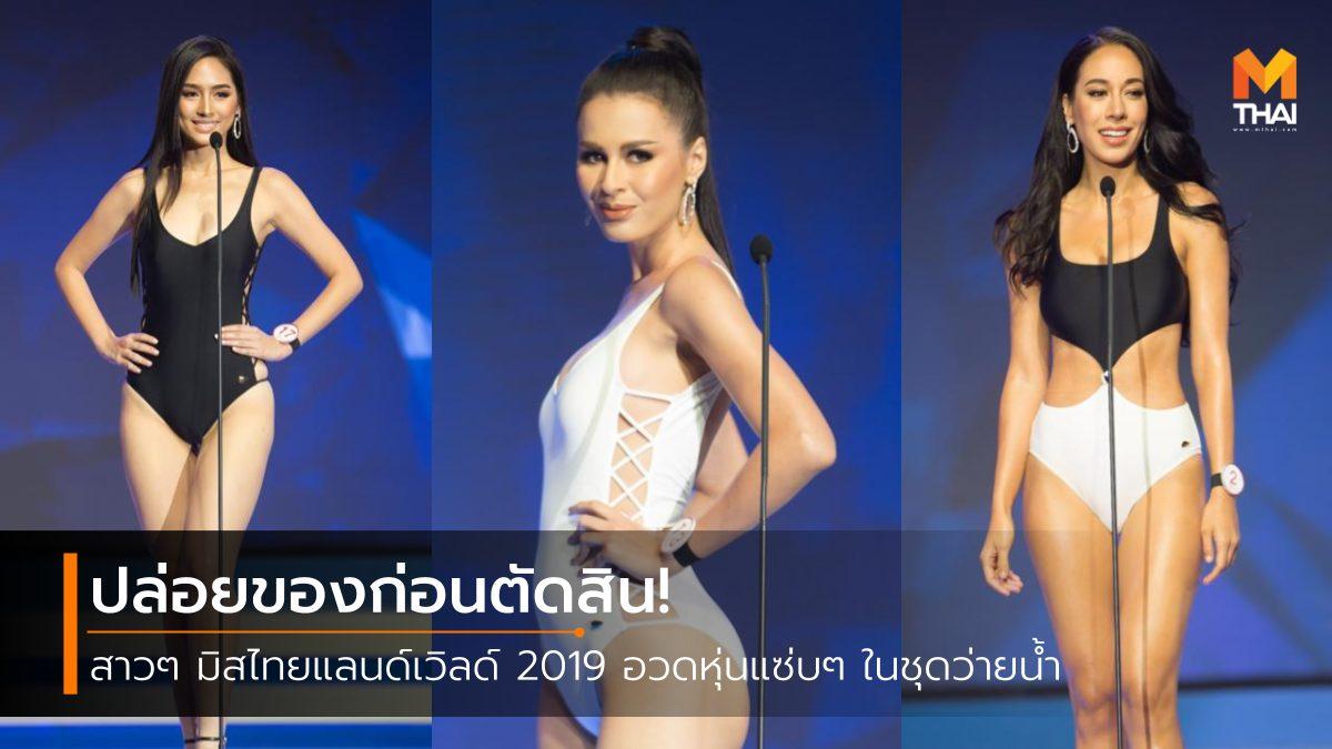 Miss Thailand World Miss Thailand World 2019 ชุดว่ายน้ำนางงาม ประกวดชุดว่ายน้ำ ประกวดนางงาม มิสไทยแลนด์เวิลด์ มิสไทยแลนด์เวิลด์ 2019