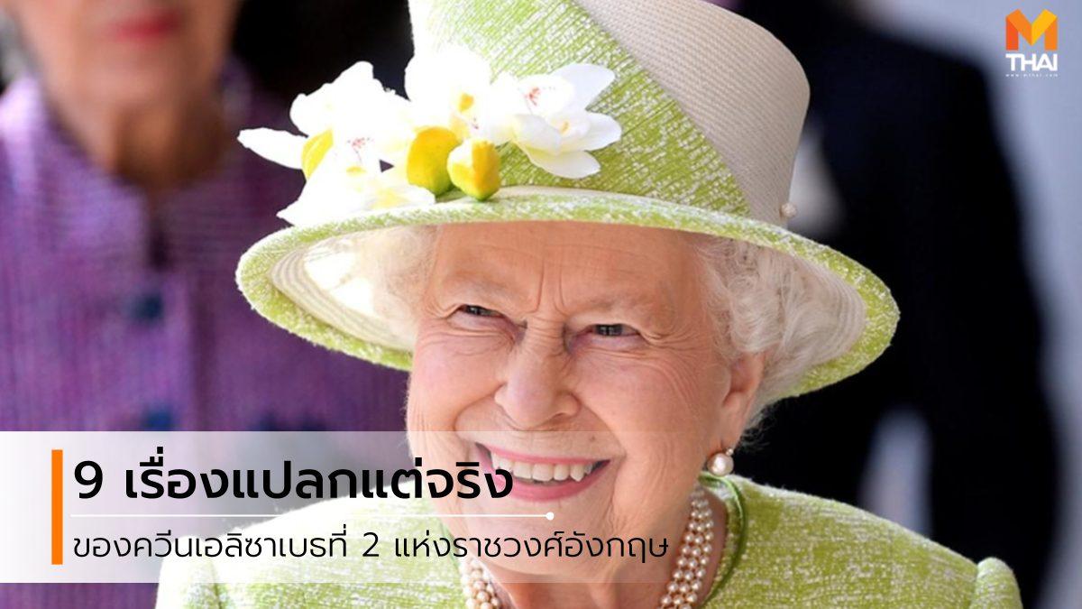ควีนเอลิซาเบธที่ 2 ราชวงศ์วินด์เซอร์ ราชวงศ์อังกฤษ สมเด็จพระราชินีอลิซซาเบธที่ 2 เรื่องแปลก