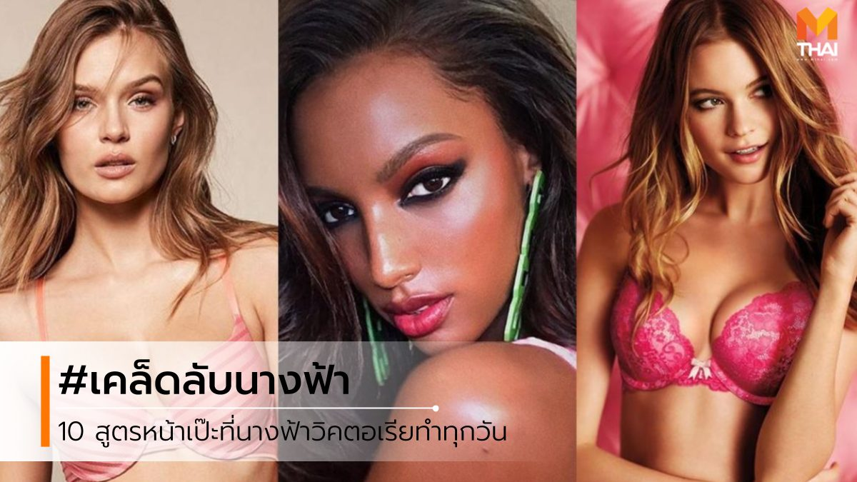 Victoria's Secret นางแบบ Victoria's Secret เคล็ดลับความงาม เคล็ดลับความสวย เคล็ดลับหน้าใส