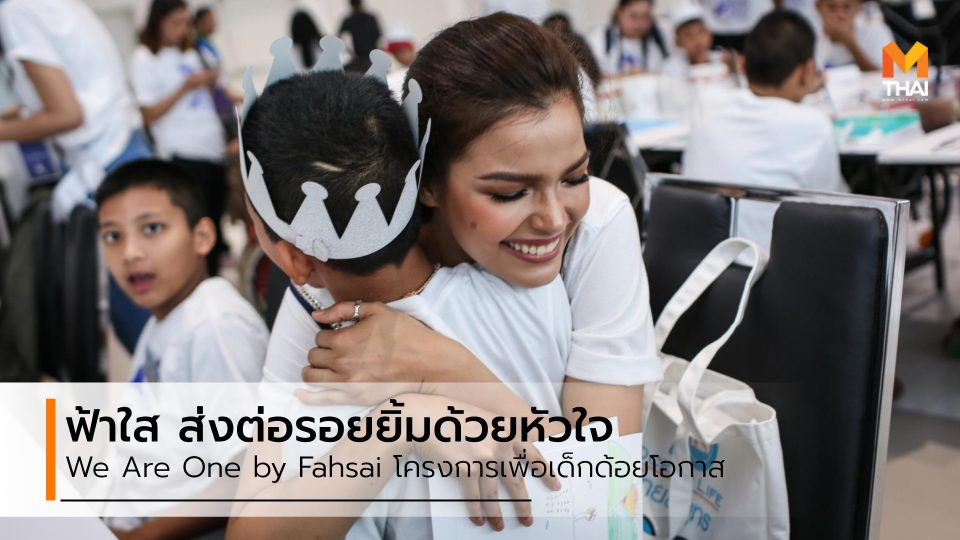 Miss Universe Thailand Miss Universe Thailand 2019 ประกวดนางงาม ฟ้าใส ปวีณสุดา ฟ้าใส ปวีณสุดา โครงการ มิสยูนิเวิร์สไทยแลนด์ มิสยูนิเวิร์สไทยแลนด์ 2019