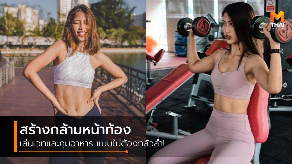 กล้ามหน้าท้อง ทริคลดน้ำหนัก ร่อง 11 ลดน้ำหนัก ลดไขมัน สร้างกล้ามหน้าท้อง ออกกำลังกาย