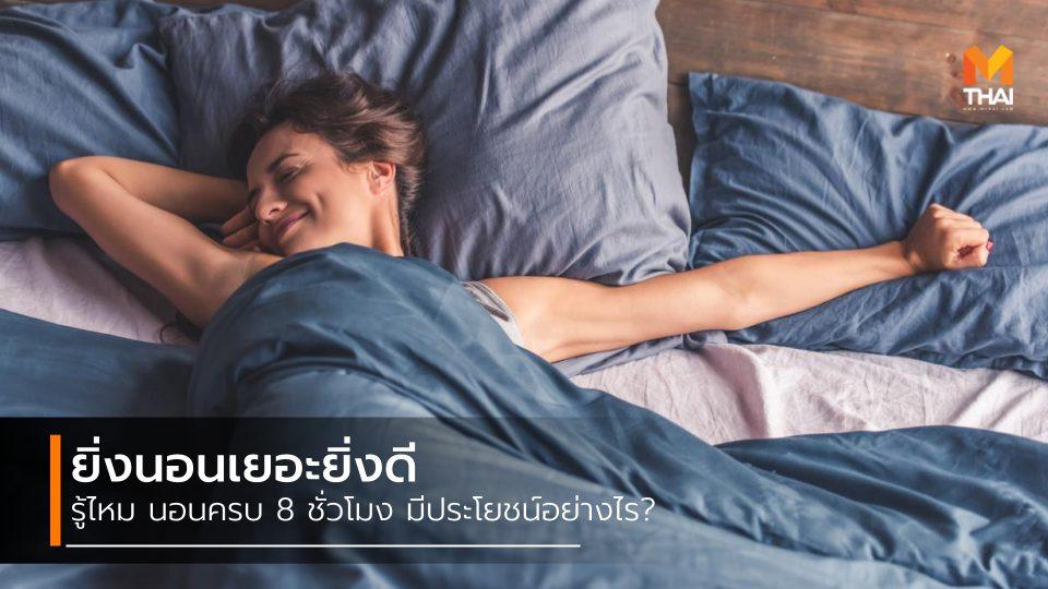 นอน 8 ชั่วโมง นอนครบ 8 ชั่วโมง นอนหลับ ประโยชน์ของการนอน พักผ่อนน้อย