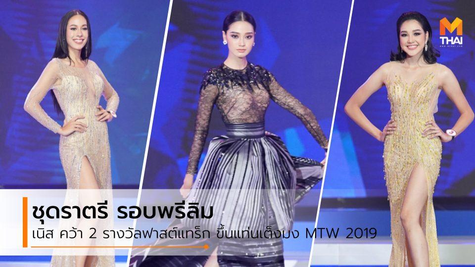 Miss Thailand World Miss Thailand World 2019 ชุดราตรี รอบ preliminary ประกวดนางงาม มิสไทยแลนด์เวิลด์ มิสไทยแลนด์เวิลด์ 2019 รอบ Preliminary