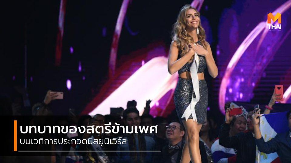 Miss-Universe ประกวดนางงาม มิสยูนิเวิร์ส สตรีข้ามเพศ สตรีข้ามเพศ มิสยูนิเวิร์ส สาวประเภทสอง