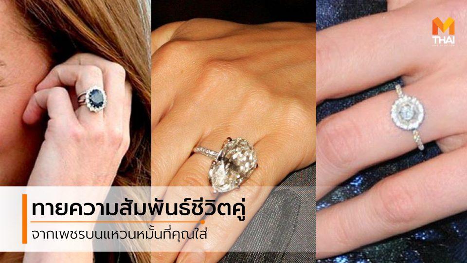 ทายนิสัย ทายนิสัยจากแหวนหมั้น เพชร แหวน แหวนหมั้น แหวนแต่งงาน