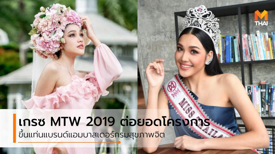 Miss Thailand World Miss Thailand World 2019 ประกวดนางงาม มิสไทยแลนด์เวิลด์ มิสไทยแลนด์เวิลด์ 2019 เกรซ นรินทร