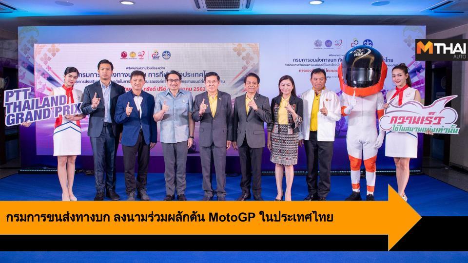 motogp กรมการขนส่งทางบก กระทรวงการท่องเที่ยวและกีฬา การกีฬาแห่งประเทศไทย สนามช้าง อินเตอร์เนชั่นแนล เซอร์กิต โมโต จีพี