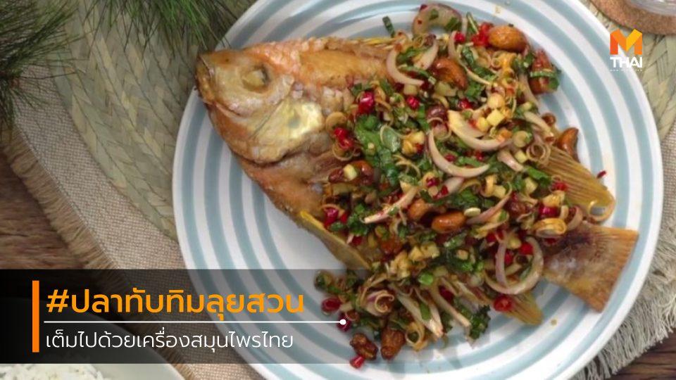 กินข้าวกัน ปลาทับทิมลุยสวน วิธีทำ ปลาทับทิมลุยสวน สูตรอาหาร