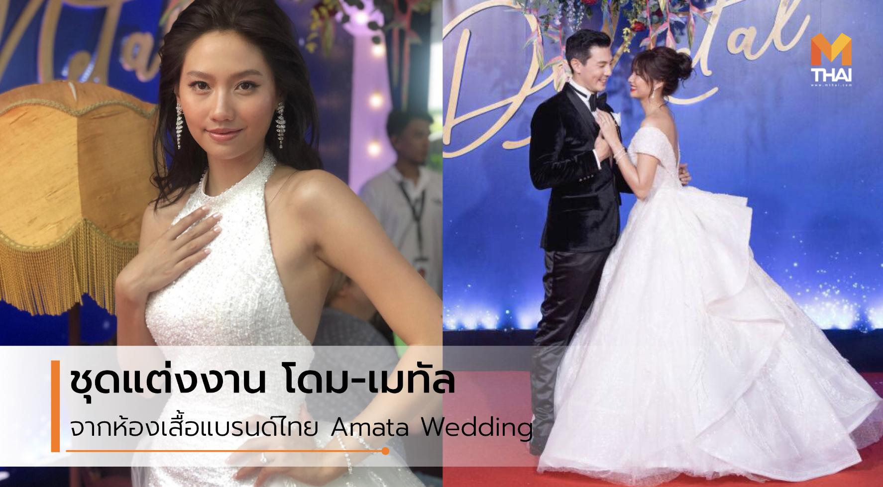 งานแต่งงาน งานแต่งงาน โดม เมทัล งานแต่งงานดารา ชุดเจ้าสาว ชุดเจ้าสาว เมทัล เมทัล สุขขาว โดม ปกรณ์ ลัม โดม เมทัล