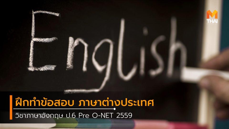 o-net O-NET 2559 ข้อสอบ ข้อสอบ O-NET วิชาภาษาอังกฤษ