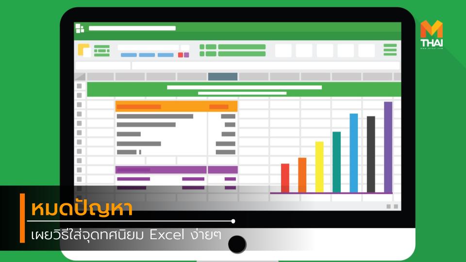 Excel จุดทศนิยม วิธีการใส่จุดทศนิยม Excel เกร็ดความรู้ เรื่องน่ารู้ ใส่จุดทศนิยม Excel