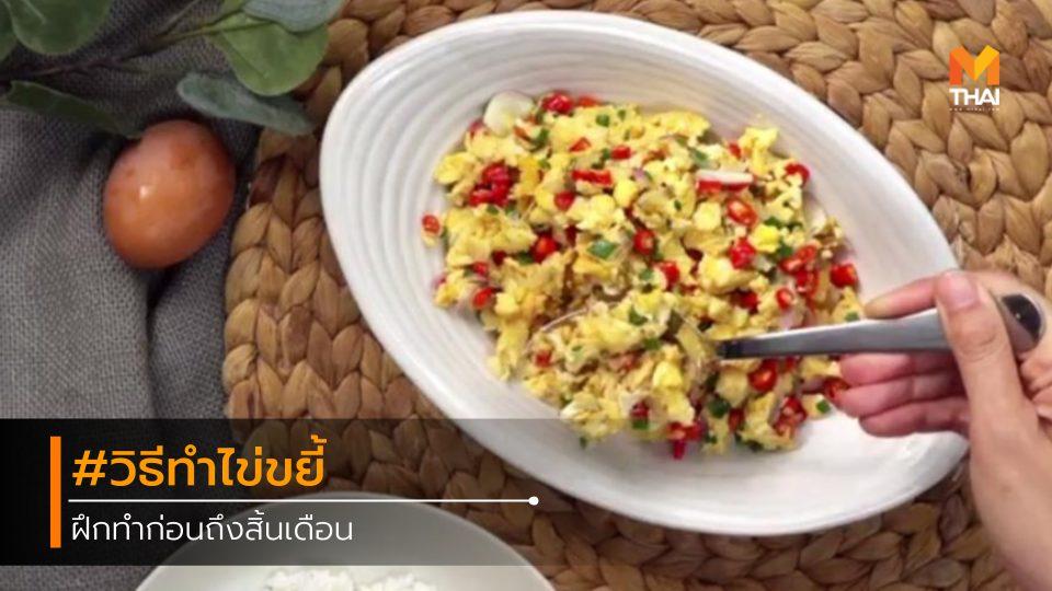 กินข้าวกัน สูตรอาหาร เมนูไข่ ไข่ขยี้