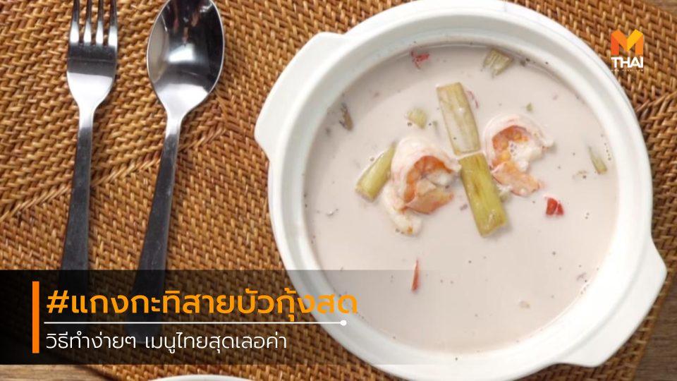 กินข้าวกัน วิธีทำ แกงกะทิสายบัวกุ้งสด สายบัว สูตรอาหาร แกงกะทิ แกงกะทิสายบัวกุ้งสด