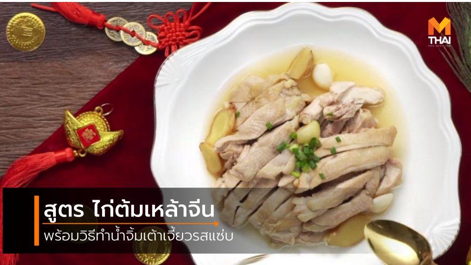 กินข้าวกัน วิธีทำ ไก่ต้มเหล้าจีน สูตรอาหาร ไก่ต้ม ไก่ต้มเหล้าจีน