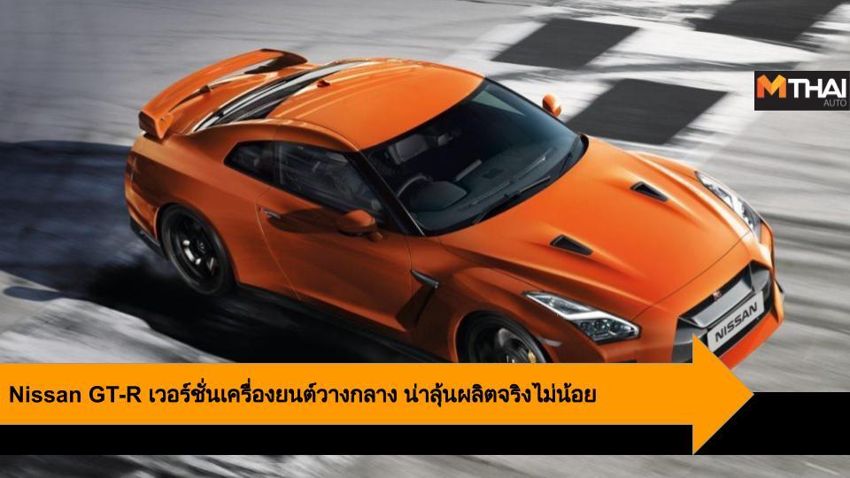 nissan nissan GT-R Nissan Skyline Super car จีที-อาร์ ซูเปอร์คาร์ นิสสัน
