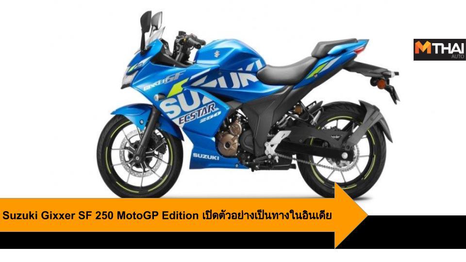 Gixxer SF 250 suzuki Suzuki Gixxer SF 250 Suzuki Gixxer SF 250 MotoGP Edition
