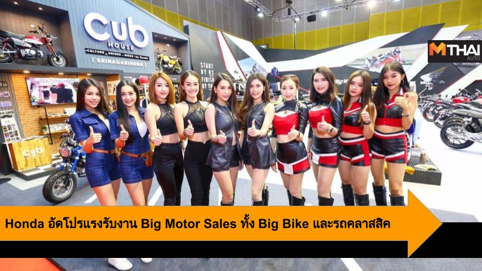A.P.Honda Big Moter Sale 2019 Big Motor Sale HONDA ฮอนด้า