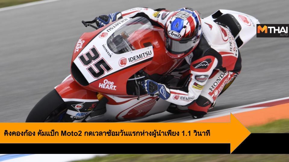 A.P. Honda Racing moto gp moto2 motor sport มอเตอร์สปอร์ต