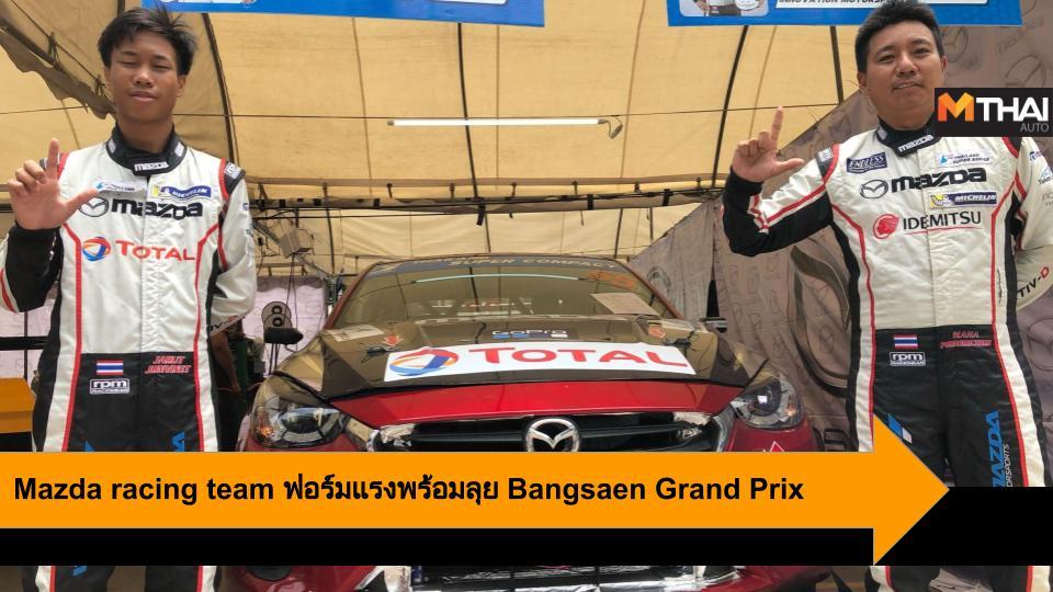 Bangsaen Grand Prix 2019 Mazda Innovation Motorsport Mazda Racing Team motor sport