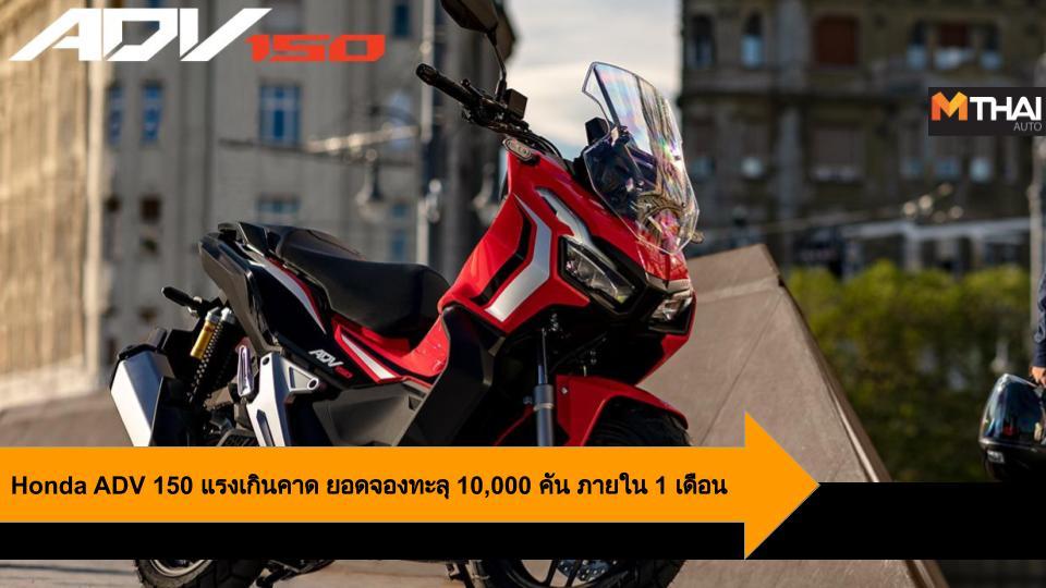 HONDA Honda ADV150 ยอดจองรถ รถสกู๊ตเตอร์ ฮอนด้า