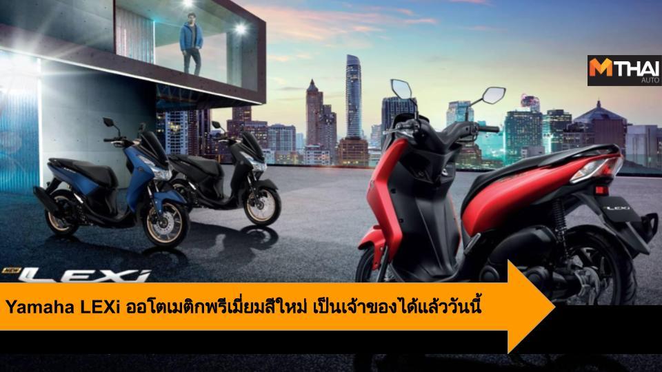 Yamaha Yamaha LEXI จักรยานยนต์ออโตเมติก ยามาฮ่า รถใหม่