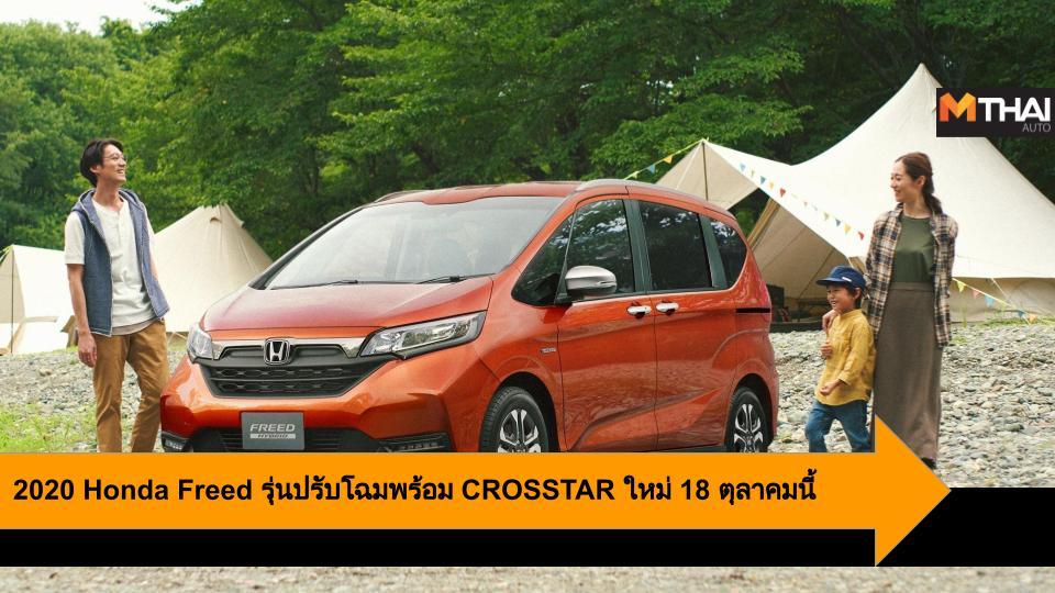 HONDA Honda Freed minor change ฮอนด้า ไมเนอร์เชนจ์