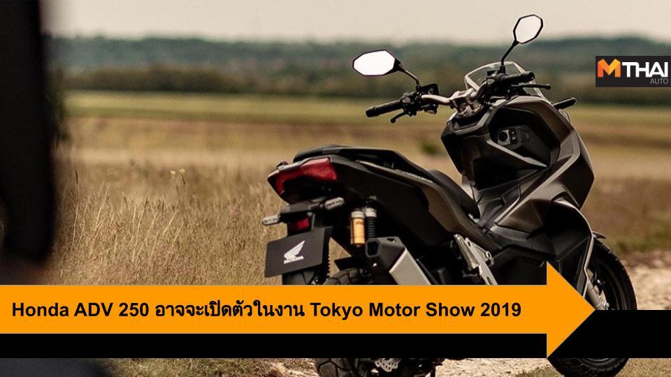 EICMA Show 2019 HONDA Honda ADV 250 Honda ADV 300 Honda ADV150 Honda X-ADV Scooter Tokyo Motor Show 2019 รถสกู๊ตเตอร์ ฮอนด้า