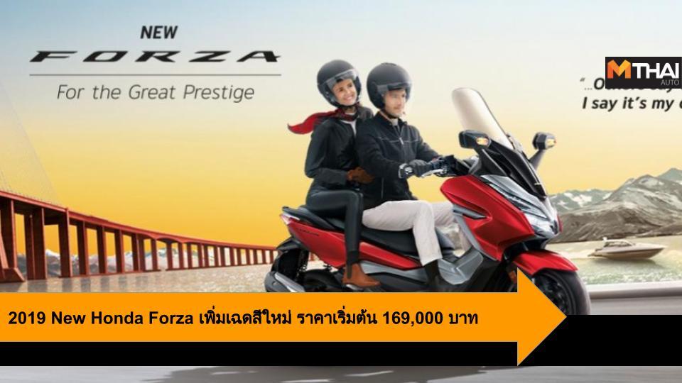 A.P.Honda All New Honda FORZA Forza Honda Forza