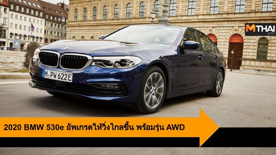 BMW BMW 530e Plug-In Hybrids บีเอ็มดับบเบิ้ลยู บีเอ็มดับเบ 350e รถยนต์ปลั๊กอินไฮบริด