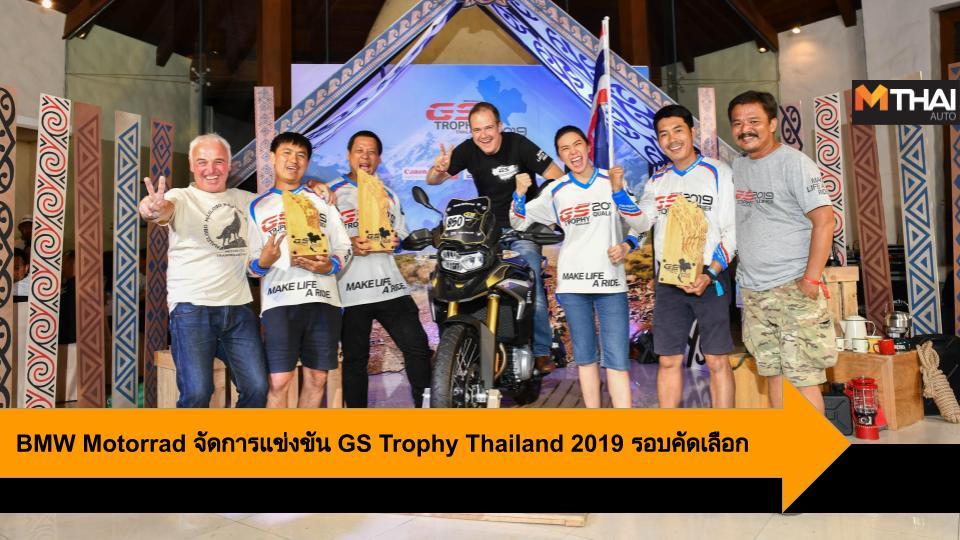 BMW Motorrad GS Trophy Thailand 2019 International GS Trophy 2020 motor sport บีเอ็มดับเบิลยูมอเตอร์ราด