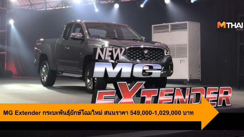 mg MG Extender กระบะ กระบะเอ็มจี บริษัท เอ็มจี เซลส์ (ประเทศไทย) จำกัด เอ็มจี