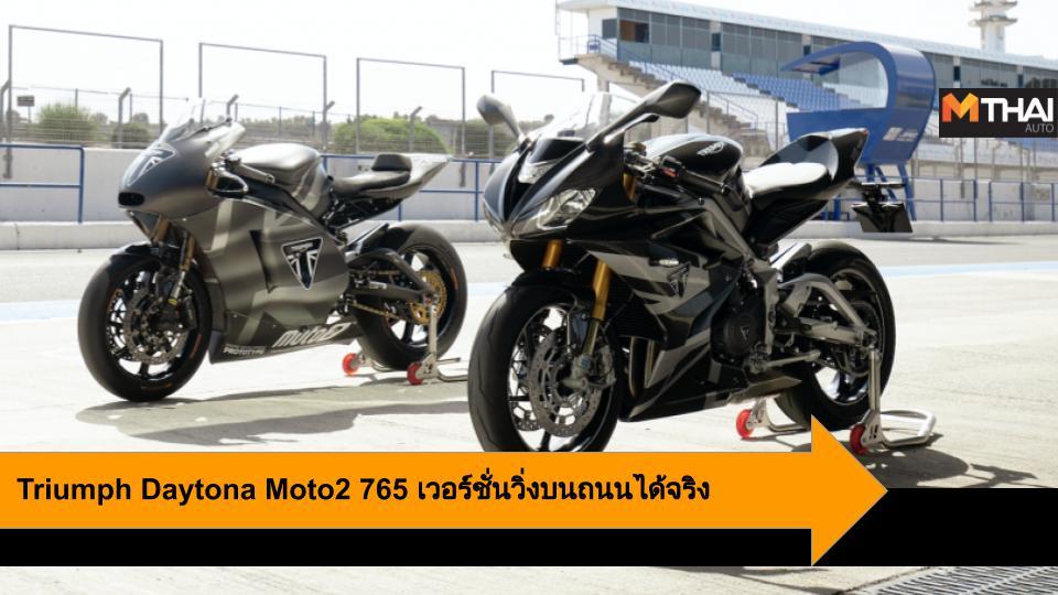 British MotoGP TRIUMPH Triumph Daytona Moto2 765 รถใหม่ ไทรอัมพ์