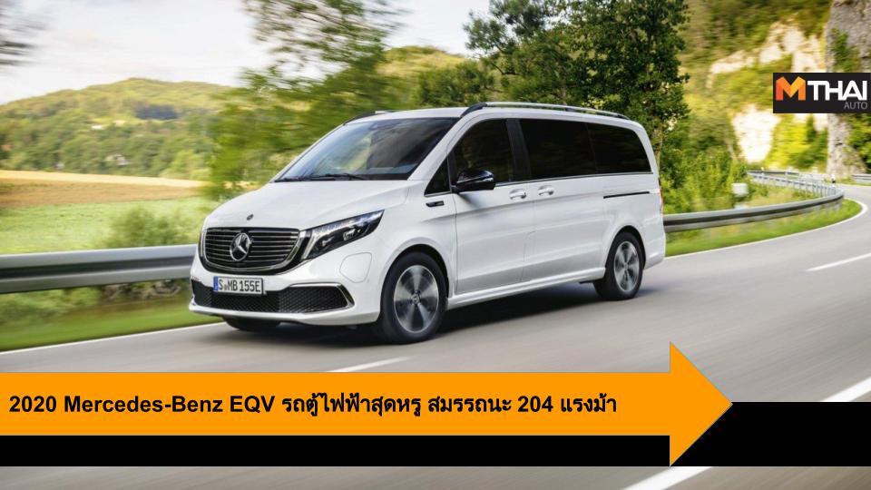 EV car Mercedes-Benz Mercedes-Benz EQV รถ MPV เมอร์เซเดส-เบนซ์
