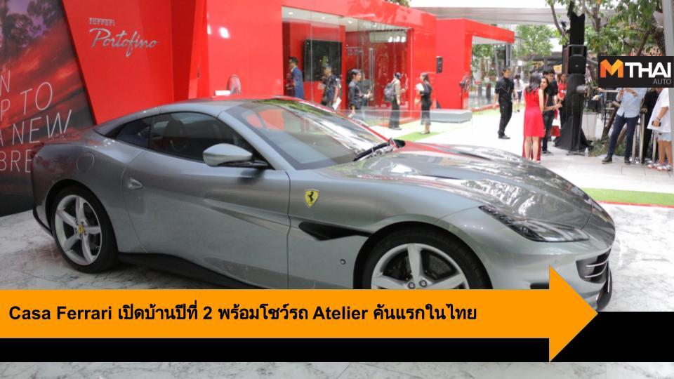 Casa Ferrari Ferrari คาวาลลิโน มอเตอร์ เฟอร์รารี่